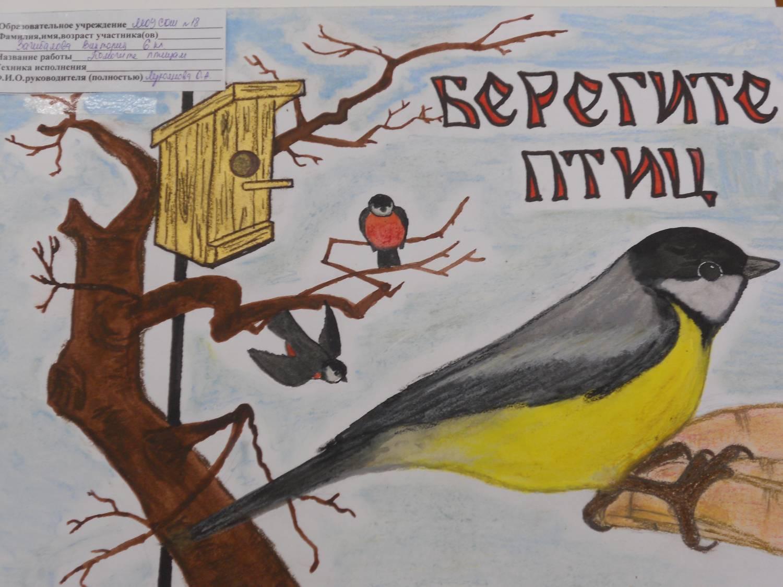 Сценарий на тему птицы